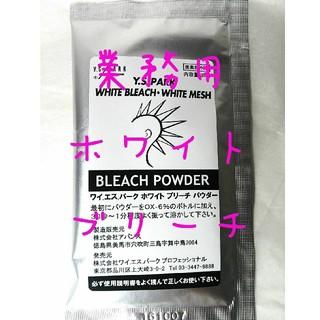 最強ホワイトブリーチ業務用30g+2剤(ブリーチ剤)