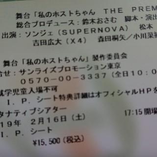 舞台 私のホストちゃん PREMIUM (演劇)