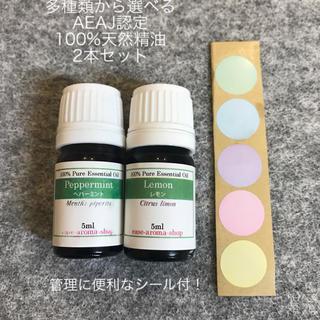 【新品】AEAJ認定 天然100パーセント精油 二本セット エッセンシャルオイル(エッセンシャルオイル(精油))