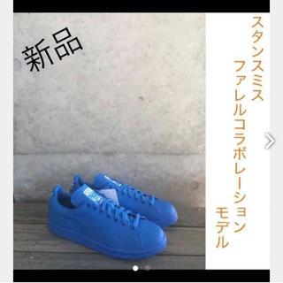 アディダス(adidas)のコンソーシアム限定モデル!アディダス スタンスミス ファレル ブルー(スニーカー)