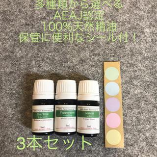 【新品】AEAJ認定 天然100パーセント精油 3セット エッセンシャルオイル(エッセンシャルオイル(精油))