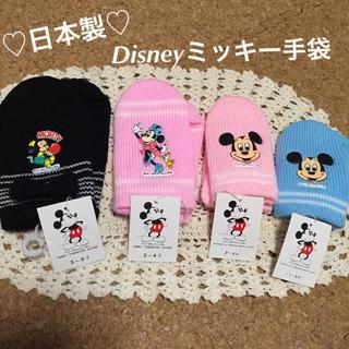 ディズニー(Disney)の日本製♡ Disney ミッキー 子供用 手袋(手袋)