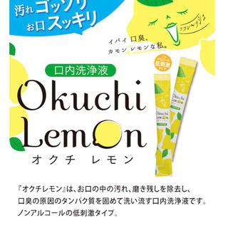 オクチ レモン おくち レモン 口臭 口内ケア マウスウォッシュ(口臭防止/エチケット用品)