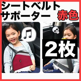 【2枚】シートベルトサポーター 赤色(自動車用チャイルドシートクッション )