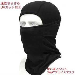 3Wayフェイスマスク ブラック(ウインタースポーツ)