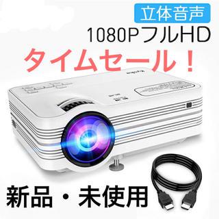 【新品・送料無料】プロジェクター 小型 LED 1080PフルHD対応(プロジェクター)