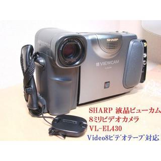 シャープ(SHARP)の8ミリビデオカメラ シャープVL_EL430 動作7送料無料(ビデオカメラ)