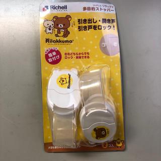 リッチェル(Richell)の多目的ストッパー(ドアロック)