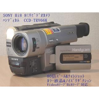 ソニー(SONY)のDNR搭載Hi8  8ミリビデオカメラCCD-TRV66送料無料33(ビデオカメラ)