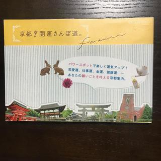 ダイヤモンドシャ(ダイヤモンド社)の京都 開運さんぽ道。(地図/旅行ガイド)