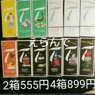 ネスレ(Nestle)のnyankichi様専用 スペシャルT 4箱(茶)