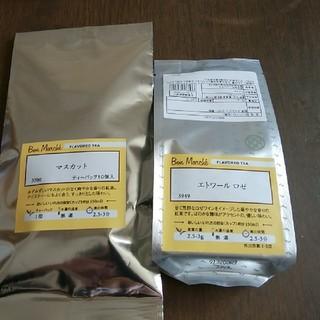 LUPICIA - ルピシア  2袋