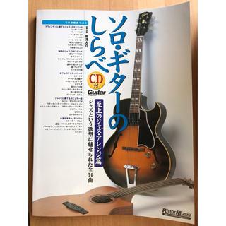 ソロ・ギターのしらべ ジャズアレンジ 楽譜(その他)