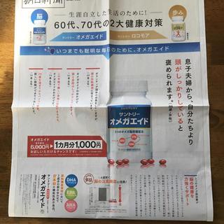 サントリー(サントリー)の☆サントリー優待券(ショッピング)