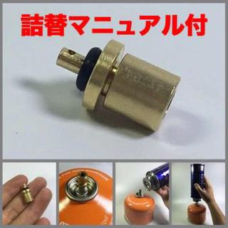 ガス缶 詰め替え アダプター(詰替マニュアル付き)(ストーブ/コンロ)