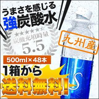 炭酸水 KUOS プレーン 500ml×48本(その他)