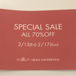 グレースコンチネンタル(GRACE CONTINENTAL)のグレースコンチネンタル ファミリーセール(ショッピング)