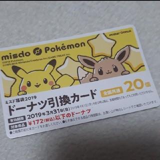 ポケモン(ポケモン)のミスド福袋 ドーナツ引換カード 20こ(フード/ドリンク券)