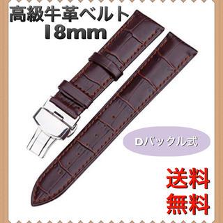 腕時計 本革 レザー 交換ベルトブラウン Dバックル 18mm 1030(レザーベルト)