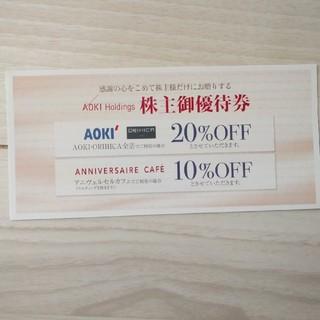 オリヒカ(ORIHICA)のORIHICA AOKI 株主優待 20%Off券(ショッピング)