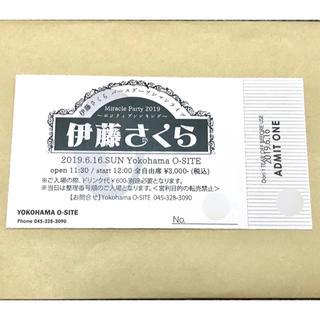 伊藤さくら 6/16 ワンマンライブチケット(ミュージシャン)