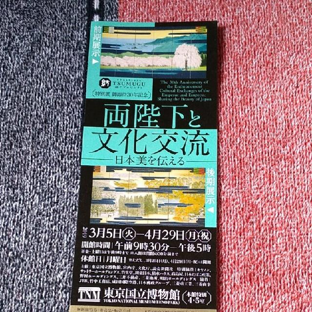 専用・両陛下と文化交流 観覧券 二枚 チケットの施設利用券(美術館/博物館)の商品写真