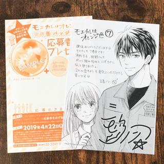 2/13発売《200円》モエカレはオレンジ色 ⑦ 特典・ハガキのみ(少女漫画)
