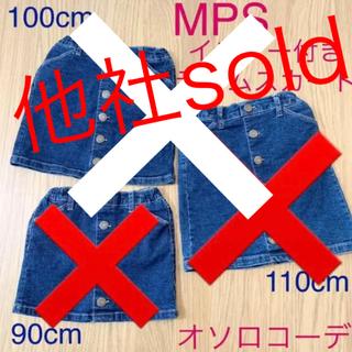 エムピーエス(MPS)のMPS♡インナー付♡デニムスカート♡100♡女の子(スカート)
