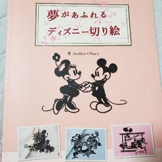 ディズニー(Disney)のディズニー切り絵(趣味/スポーツ/実用)