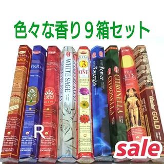 セール☆新品*9箱*インド香 色々な香り9種セット(お香/香炉)