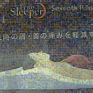 セブンスピロー(枕)