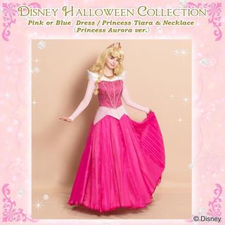 シークレットハニー(Secret Honey)のオーロラ姫 ピンクドレス(衣装一式)