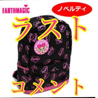 アースマジック(EARTHMAGIC)の24♡リュック★ラストコメント用ページ(リュックサック)