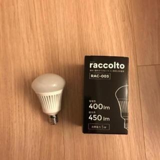☆新品☆raccolto/ラコルト(E17 LED電球&リモコンセット)(蛍光灯/電球)