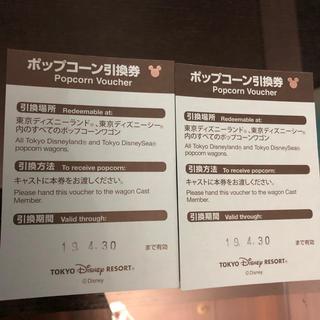 ディズニー(Disney)のディズニー ポップコーン 引き換え券 2枚セット(フード/ドリンク券)