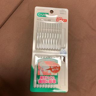 サンスター(SUNSTAR)のGUM 歯間ブラシ(歯ブラシ/デンタルフロス)