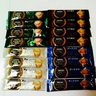 スティックコーヒー16本 ☆バラエティ4種類☆(コーヒー)
