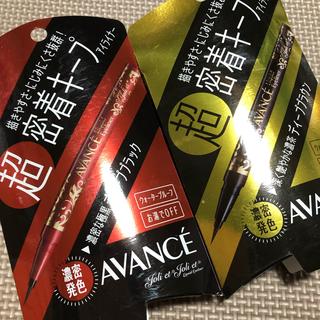 アヴァンセ(AVANCE)のリキッドアイライナー ブラック 2本セット AVANCE(アイライナー)