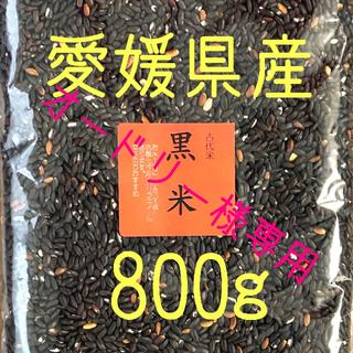 オードリー様専用  黒米800g・赤米800g(米/穀物)