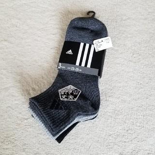 アディダス(adidas)の【adidas】靴下 ソックス 23~25cm 3足セット 新品・未使用(ソックス)
