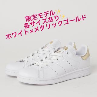 アディダス(adidas)の限定モデル❤️アディダス スタンスミス❤️ホワイト×メタリックゴールド(スニーカー)