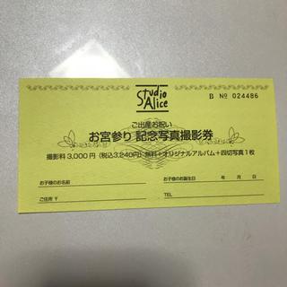スタジオアリス  お宮参り記念写真撮影券(お宮参り用品)