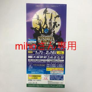 mihoさん専用木下サーカス チケット(サーカス)