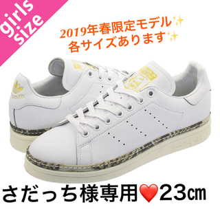 アディダス(adidas)の各サイズあり❤️2019年春限定❤️アディダス スタンスミス❤️ホワイトスネーク(スニーカー)