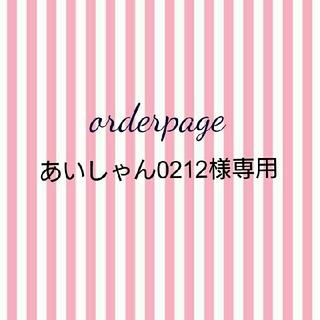あいしゃん0212様専用☆ハンドメイドスタイ(スタイ/よだれかけ)