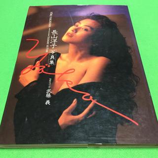 長山洋子 写真集(演歌)