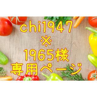★chi1947※1965様専用ページ(フルーツ)