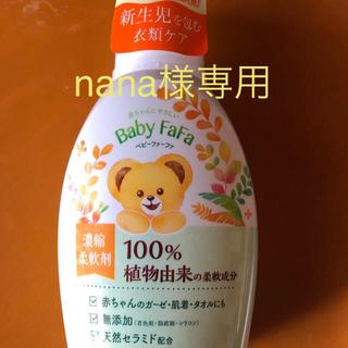 ファーファー(fur fur)のファーファ   赤ちゃん用柔軟剤(洗剤/柔軟剤)