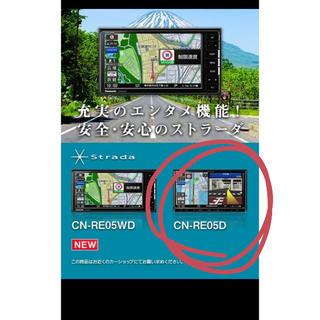 パナソニック(Panasonic)のかずさまご専用♡(カーナビ/カーテレビ)