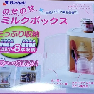 リッチェル(Richell)の哺乳瓶 収納ボックス(哺乳ビン)